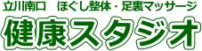 立川 健康スタジオ