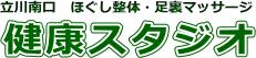 立川のほぐし整体・足裏マッサージ 健康スタジオ