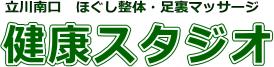 立川のマッサージ|ほぐし整体・足裏・ヘッドマッサージの健康スタジオ